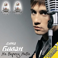 Dima Bilan. Between the heaven and the sky (Dima Bilan. Na beregu neba) - Dima Bilan