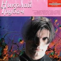 Nikolaj Trubach. Zvezdnaya seriya - Nikolay Trubach