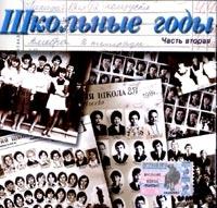 Schkolnye Gody. Vol. 2 - Wladimir Schainski, Mihail Plyackovskij, Mihail Tanich, Agniya Barto, Leonid Derbenev, Isaak Dunaevskij, Arno Babadzhanyan