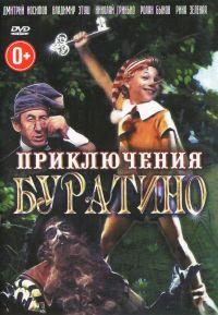 The Adventures of Buratino (Priklyucheniya Buratino) - Leonid Nechaev, Aleksej Rybnikov, Inna Vetkina, Aleksey Tolstoy, Rina Zelenaya, Elena Sanaeva, Rolan Bykov