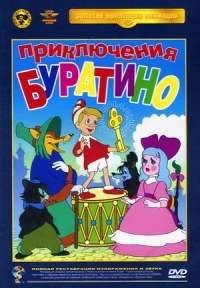 DVD The Adventures of Buratino (Priklyucheniya Buratino) (Multfilm) - Dmitriy Babichenko, Ivan Ivanov-Vano, Lyudmila Tolstaya, Nikolay Erdman