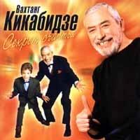 Вахтанг Кикабидзе. Секрет Счастья - Вахтанг Кикабидзе