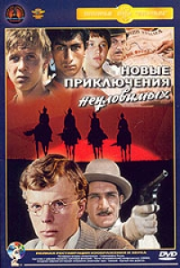 New Adventures of the Elusives (Novye priklyucheniya neulovimyh) - Edmond Keosayan, Yan Frenkel, Boris Mokrousov, Armen Dzhigarhanyan, Saveliy Kramarov, Evgeniy Vesnik, Svetlana Svetlichnaya
