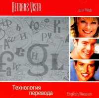 Software Retrans Vista for Web. Technological translator. English / Russian