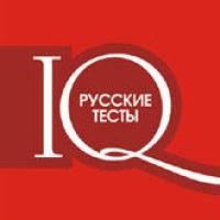 Русские Тесты IQ