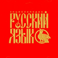 Russian Language. Encyclopedia (Russkiy yazyk Enciklopediya)