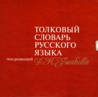 Dictionary/Encyclopedia of Russian language (Tolkovyj Slovar Russkogo Yazyka. pod redaktsiej D.N. Ushakova)