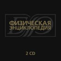 Physical Encyclopedia (Fizicheskaya enciklopediya) (2CD)