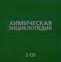 Chemical Encyclopedia (Himicheskaya enciklopediya) (2 CD)