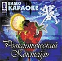Wideo karaoke: Romantitscheskij Koktejl - Mihail Krug, Michail Schufutinski, Andrej Gubin, Valeriy Meladze, Alla Pugatschowa, Kristina Orbakaite, Irina Allegrowa