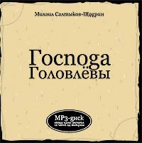 Gospoda Golovlevy (audiobuch mp3) - Mihail Saltykov-Schedrin, Aleksandr Klyukvin