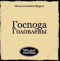 Господа Головлевы (андиокнига mp3) - Михаил Салтыков-Щедрин, Александр Клюквин