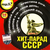 Various Artists. Chit-parad SSSR. Vol. 1. mp3 Collection - Princessa Nova , Sergey Vasyuta, Sladkiy son , Kristina Corp. , Tvoj den