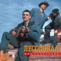 Lesopowal. mp3 Kollekzija (2005) - Lesopoval