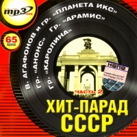 mp3 CD Various Artists. Chit-parad SSSR. Vol. 2. mp3 Collection - Anons , Aramis , Karolina , Vladislav Agafonov, Planeta IKS