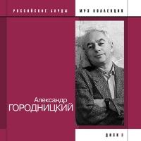Aleksandr Gorodnitskij. Rossijskie bardy. mp3 Kollektsiya. Disk 3 - Aleksandr Gorodnickiy