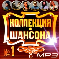 Various Artists. Kollektsiya shansona No. 1. mp3 Collection - Makarovna eks Russkiy devichnik , Gulyay pole , Malenkaya Ya, Evgeniy Chuzhoy, Pavel Bekkerman, Semen Kanada