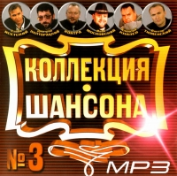 mp3 CD Various Artists. Kollekzija schansona No. 3. mp3 Collection - Ivan Moskovskiy, Slava Isetskij, Dmitrij Poltorackij, Viktor Tyumenskiy, Aleksey Knyazev, Kontra