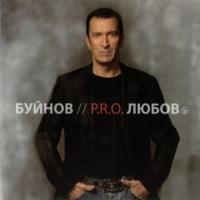 Буйнов. P.R.O. Любовь - Александр Буйнов