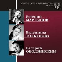 Velikie Ispolniteli Rossii 20 Veka. MP3 Kollektsiya. Disk 10 - Valentina Tolkunova, Valeriy Obodzinskiy, Evgenij Martynov