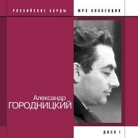 Aleksandr Gorodnitskij. Rossijskie bardy. mp3 Kollektsiya. Disk 1 - Aleksandr Gorodnickiy