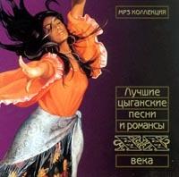 Лучшие цыганские песни и романсы ХХ века. MP3 коллекция (mp3)