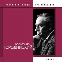 Aleksandr Gorodnitskij. Rossijskie bardy. mp3 Kollektsiya. Disk 2 - Aleksandr Gorodnickiy