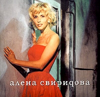Alena Swiridowa. mp3 Kollekzija - Alena Sviridova