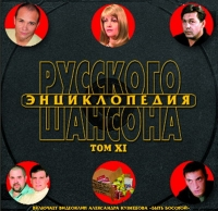 Various Artists. Entsiklopediya russkogo shansona. Vol. XI. mp3 Collection - Dalnij Svet , Vera Snezhnaya, Aleksandr Kuznecov, Igor Goryachev, Evgeniy Altayskiy, Pereval