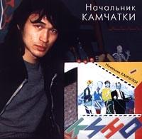 Kino. Nachalnik Kamchatki - Kino