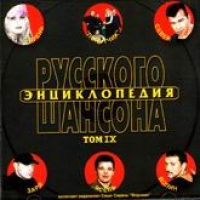 Various Artists. Entsiklopediya russkogo shansona. Vol. IX. mp3 Collection - Gruppa M. Kruga