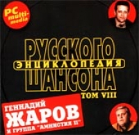 Various Artists. Entsiklopediya russkogo shansona. Vol. VIII. mp3 Collection - Gennadiy Zharov, Gruppa Amnistiya II