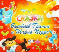 Skazki bratev Grimm i Sharlya Perro (audiokniga MP3) - Aleksandr Pashutin, Viktor Kosyh, Rodionova Tatyana
