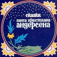 Skaski Gansa Christiana Andersena - Yuriy Chernov, Zhanna Rozhdestvenskaya, Yurij Golyshev