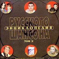 Enziklopedija Russkogo Schansona.  Tom X (mp3) - Gennadiy Zharov, Belomorkanal , Butyrka , Sibir , Flor , Katerina Golicyna