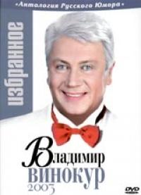 Vladimir Vinokur. Izbrannoe 2003 - Vladimir Vinokur