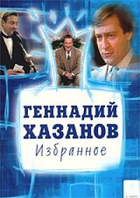 Геннадий Хазанов. Избранное - Геннадий Хазанов