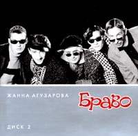 Zhanna Aguzarova i Bravo. mp3 Collection. CD 2 - Zhanna Aguzarova, Bravo