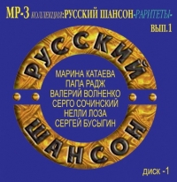 Various Artists. Russkij Schanson - Raritety Vol. 1. mp3 Collection - Papa Radzh , Sergo Sochinskij, Sergey Busygin, Marina Kataeva, Nelli Loza, Valeriy Volnenko