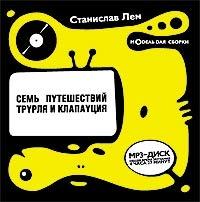Sem puteshestvij Trurlya i Klapauciya (audiobook mp3) - Stanislav Lem, Vlad Kopp, Mihail Gabovich