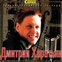 Дмитрий Харатьян. Звездная серия - Дмитрий Харатьян