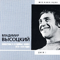 Vladimir Vysotskiy. Disk 3. Kontsertnye i Studiynye Zapisi 1975 - 1979 Godov.  mp3 Kollektsiya  - Vladimir Vysotsky