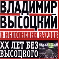 Vladimir Vysockij v ispolnenii bardov - Wladimir Wyssozki, Viktor Berkovskiy, Yuriy Kukin, Vadim Mischuk, Grigoriy Gladkov, Galina Homchik, Natalya Dudkina