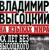Vladimir Vysotskij na yazykah mira. XX let bez Vysotskogo - Vladimir Vysotsky, Marina Vladi, A. Avdeev, H -K  Biondini , Brayan Hoskin