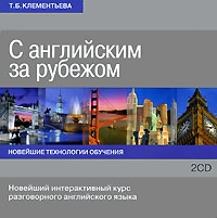 С английским за рубежом (2 CD)