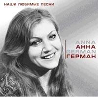 Anna German  Наши Любимые Песни - Анна Герман