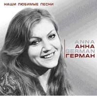Anna German  Nashi Lyubimye Pesni - Anna German