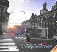 Foto Vladivostok. Vypusk 2. Vpechatleniya +DVD