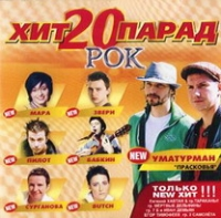 Various Artists. Hit 20 Parad Rok - Vyacheslav Butusov, Yuta , Pilot , Dva samoleta , Tarakany! , 7B , Pavel Kashin