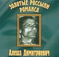 Золотые Россыпи Романса  Алеша Димитриевич - Алексей Димитриевич
